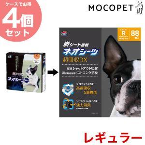 【お得な4個セット】ネオシーツ +カーボンDX 超厚型タイプ レギュラー 88枚入 /NEO LOO...