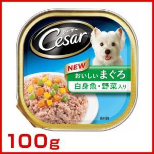 マースジャパンリミテッド シーザー おいしいまぐろ 白身魚・野菜入り 100g 4902397835...