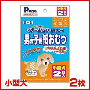 第一衛材 プチシリーズ 小型犬 男の子用紙おむつ 2枚 トイレ用 マナー 介護 しつけ 4904601770125 #w-140217 お一人様10点まで の商品画像|ナビ