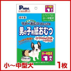 第一衛材 プチシリーズ 小〜中型犬 男の子用紙おむつ 1枚 / トイレ用 マナー 介護 しつけ 【お一人様10点まで】【犬介護SALE】|1096dog