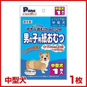 第一衛材 プチシリーズ 中型犬 男の子用紙おむつ 1枚 4904601770149 #w-140219