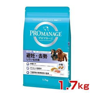 プロマネージ 成犬避妊去勢犬用 小粒 1.7kg 4902397836681 #w-140303