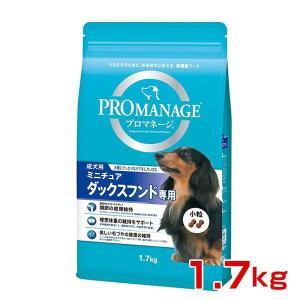マースジャパンリミテッド プロマネージ犬種 成犬ミニチュアダックスフンド用 1.7kg 490239...