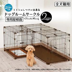 ペティオ [Petio] トイレのしつけが出来る ドッグルームサークル 2Way 専用屋根面 / 4903588249839 #w-142760【※こちらの商品は屋根面のみです】|1096dog