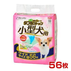 シーズイシハラ クリーンワン ダブルストップ 小型犬用 ワイド 56枚 ペットシーツ 4990968...