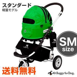 エアバギー フォー ドッグ ドーム2 スタンダード フレッシュグリーン SMサイズ 犬 緑 [Air Buggy for Dog DOME2] 【ab_20】|1096dog|01