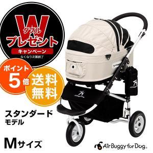 【正規保証つき】エアバギー フォー ドッグ ドーム2 スタンダード[Air Buggy for Dog DOME2 STANDARD] ロイヤルミルク Mサイズ 4580445390257 / #w-142821|1096dog