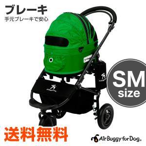 【正規2年保証】エアバギー フォー ペット ドーム2 ブレーキ SMサイズ フレッシュグリーン 犬 緑 [DOME2 BRAKE]【ab_20】[ab_pr] #w-142828-00-00|1096dog