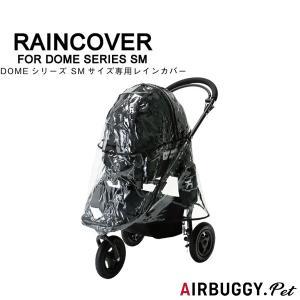 エアバギーフォードッグ (AirBuggy for Dog) ドームSM専用レインカバーの商品画像|ナビ