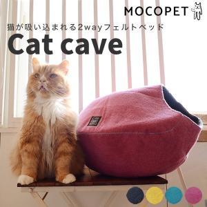 2way キャットケイブ 〜暖かドーム型ベッドフェルトハウス〜 フェルトウールキャットハウス 猫 ベッド 猫用ドームベッド【送料無料】 あったか 防寒 冬物|1096dog