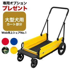 【正規保証つき】[エアバギーフォードッグ]AirBuggy for Dog キャリッジ [CARRIAGE] ホタパパ監修 犬用カート / 大型犬 多頭飼 介護 キャリー 犬|1096dog