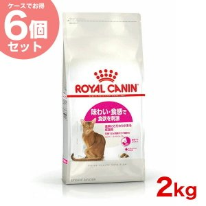 【お得な6個セット】ロイヤルカナン セイバーエクシジェント 2kg×6個 食事にこだわりがある成猫用 生後12ヵ月齢から7歳まで 成猫用 FHN 3182550717137