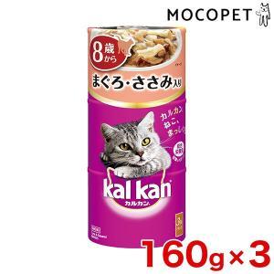 マースジャパンリミテッド [カルカン]Kalkan 8歳から まぐろとささみ 160g×3 4902...