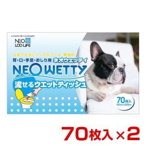 NEO WETTY ネオウェッティ 流せるウェットティッシュ 70枚入 2個パック /NEO LOO...