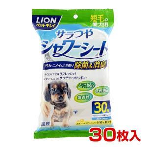 ライオン ペットキレイ シャワーシート 短毛の愛犬用 30枚入 4903351003323 #w-147044