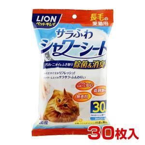 ライオン ペットキレイ シャワーシート 長毛の愛猫用 30枚入 4903351003330 #w-147045