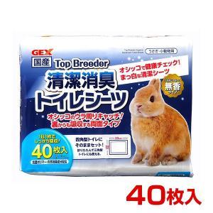 ジェックス トップブリーダー 清潔消臭トイレシ...の関連商品9
