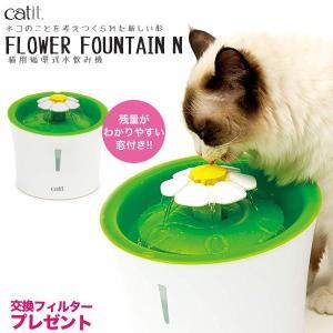 ジェックス[GEX] catit[キャティット] フラワーファウンテン 循環式 自動給水器 水飲み 花 おしゃれ かわいい 4972547924728 #w-147250|1096dog