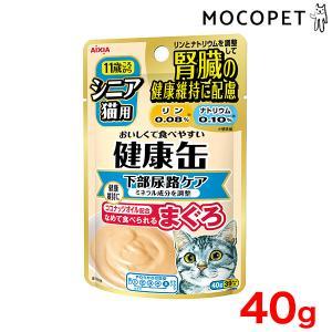 アイシア シニア猫用 健康缶パウチ下部尿路ケア 40g 4571104713821 #w-147384
