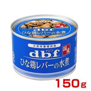 デビフペット ひな鶏レバーの水煮 150g 4...の関連商品8