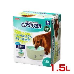 【最大92%オフ!猫の日セール】ジェックス ピュアクリスタル 犬用 1.5L GEX 給水器 清潔 ペット 水飲み 自動給水器 循環式 /JAN:4972547924551 #w-147751|1096dog
