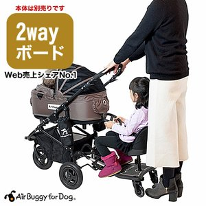 [エアバギーフォードッグ]AirBuggy for Dog 【正規品】エアバギー 2WAYボード キャリー 犬 ベッド ドーム2 4580445404411 #w-147802|1096dog