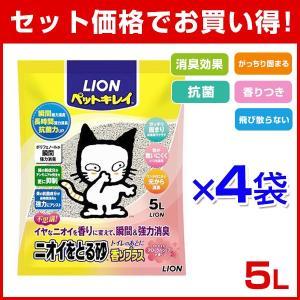 ライオン ニオイをとる砂 フローラルソープの香り 5L 4903351002210 #w-14811...
