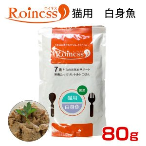 Roiness(ロイネス)猫用 白身魚 80g 20200658 R2 (D) フード キャットフード ウェットフードの商品画像|ナビ