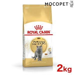 ロイヤルカナン ブリティッシュ ショートヘアー 2kg / JAN:3182550756419 / 成猫用 FBN ROYAL CANIN / #w-149012[wt]