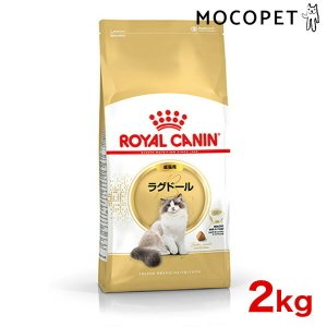 ロイヤルカナン ラグドール 2kg / JAN:3182550825351 / 成猫用 FBN ROYAL CANIN / #w-149015[wt]