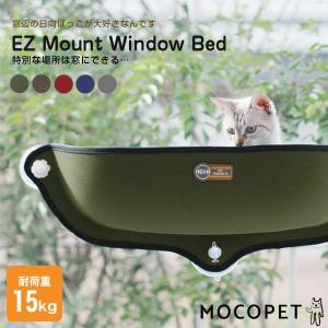 『安心の正規品』EZ Mount window Bed イージーマウントウィンドウベッド タン(ベージュ) グリーン 猫 ベッド 窓貼付けハンモック 強力吸盤|1096dog
