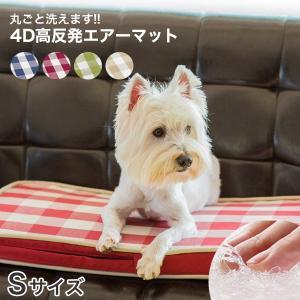 4D高反発エアークッションマット体圧分散ペット用マットレス 洗える 蒸れにくい 老犬 猫 高齢ペット介護用品 床ずれ防止 S ブルー×チェック #w-149466|1096dog