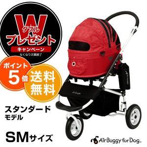 【正規2年保証】エアバギー フォー ペット ドーム2[Air Buggy for PET DOME2 COT] スタンダード タンゴレッド(赤) SMサイズ / 犬カート #w-149473[ab_pr]|1096dog