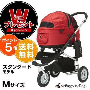 【正規2年保証】エアバギー フォー ペット ドーム2[Air Buggy for PET DOME2 COT] スタンダード タンゴレッド(赤) Mサイズ / 犬カート #w-149474[ab_pr]|1096dog