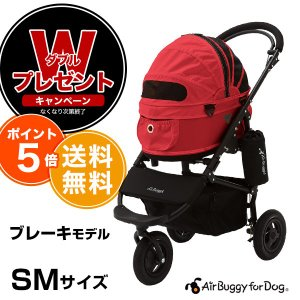 【正規2年保証】エアバギー フォー ペット ドーム2 ブレーキ[Air Buggy for PET DOME2 BRAKE] タンゴレッド(赤) SMサイズ / 犬カート #w-149475[ab_pr]|1096dog