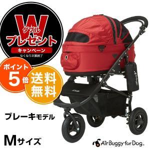 【正規2年保証】エアバギー フォー ペット ドーム2 ブレーキ[Air Buggy for PET DOME2 BRAKE] タンゴレッド(赤) Mサイズ / 犬カート #w-149476[ab_pr]|1096dog
