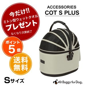 【正規品】エアバギー ドーム2 コット[Air Buggy For Small Animals DOME2 S Plus COT] 単品 ロイヤルミルク(ベージュ) Sサイズ 猫 小動物 カート #w-149490 1096dog