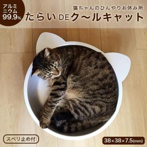 クールキャット 猫たらい / ひんやりクール猫鍋 アルミ鍋 暑さ対策 ひんやり 冷え冷え 4571288410028 / ボストーク #w-149501 クールベッド|1096dog