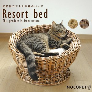 リゾート風 柳ラタンベッド ナチュラル ハンドメイド 猫 コスゲオリジナル ラタン|1096dog