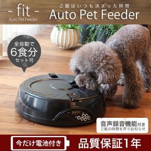 自動給餌器 オートペットフィーダー 6食分 トレイ ディッシュタイプ コスゲオリジナル ホワイト ブラック ドライ・ウェット両用 犬 猫 自動餌やり機|1096dog