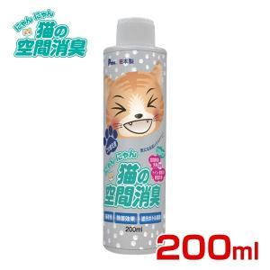 第一衛材 にゃんにゃん 猫の空間消臭 スプレー つけ替え用 200ml 4904601997355 #w-151817 1096dog