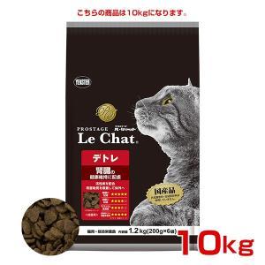 プロステージ ル・シャット デトレ 腎臓の健康維持に配慮 成猫用 10kg/PROSTAGE ルシャット デトレ #w-152069|1096dog