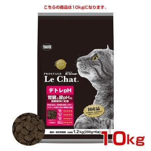 プロステージ ル・シャット デトレpH 腎臓と尿の健康維持に配慮 成猫用 10kg/ PROSTAGE ルシャット デトレpH #w-152070|1096dog
