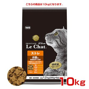 【最大92%オフ!猫の日セール】プロステージ ル・シャット ストレ 乳酸菌配合 お腹の健康維持に配慮 成猫用 10kg/ PROSTAGE ルシャット ストレ #w-152071 1096dog