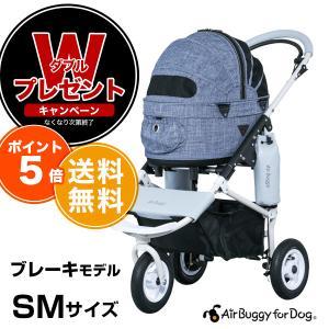 【正規保証つき】エアバギー フォー ドッグ ドーム2 ブレーキ[Air Buggy for Dog DOME2 BRAKE] SMサイズ メランジ デニム / 防寒 キャリー 犬 折りたたみ|1096dog