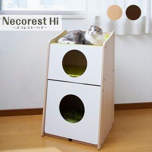 ボンビアルコン ネコレストHi / ブラウン ナチュラル / トイレも入る 猫用インテリアハウス 4977082751327 4977082751334|1096dog