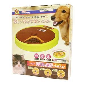 ドギーマン[DoggyMan] 楽しいおるすばんボウル 自動給餌器 オートフィーダー 5食分 トレイ/ ドライ用 犬 猫 留守番 #w-152616【送料無料】|1096dog