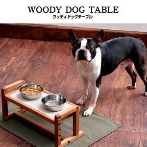 [ペティオ]Petio [ポルタ]Porta ウッディ ドッグテーブル 犬用 木製 食事台 4903...