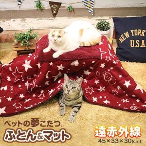 [キャティーマン]CattyMan 遠赤外線ペットの夢こたつ 4976555949735 #w-152861 あったか 防寒 冬物 猫|1096dog