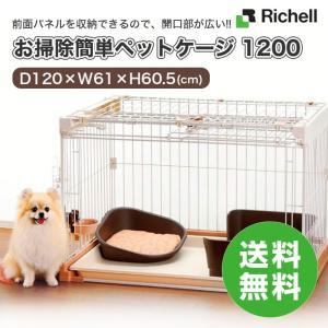 リッチェル[Richell] お掃除簡単ペットケージ 1200 120cm×61cm JAN:4973655563717 超小型〜小型犬用 アンダートレーと屋根面付き【大型商品のため同梱不可】|1096dog